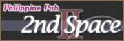 フィリピンパブ 2nd space
