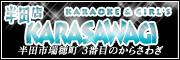 3番目のKARASAWAGI半田店