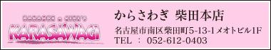 からさわぎ柴田本店